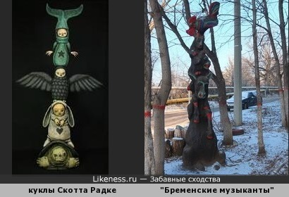 Странные куклы Скотта Радке напомнили пирамидку бременских музыкантов.