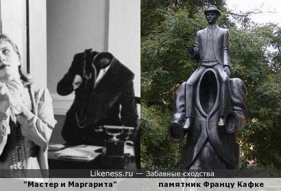 Памятник Кафке напоминет то ли человека-невидимку, то ли сцену из Мастера и Маргариты.