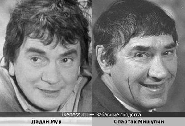 Дадли Мур и Спартак Мишулин похожи.