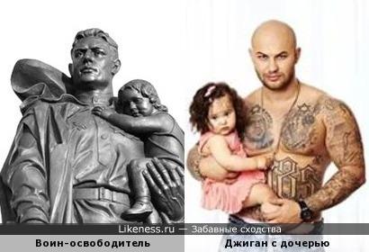Семейное фото Джигана больше похоже на странного уголовника с куклой.