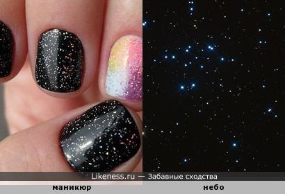 Достать рукой до звёзд.