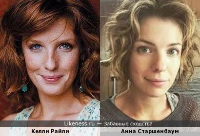 Келли Райлли и Анна Старшенбаум похожи.