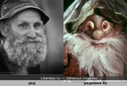 Дед с фотографии Владимира Салмана уж очень напоминает дядюшку АУ.