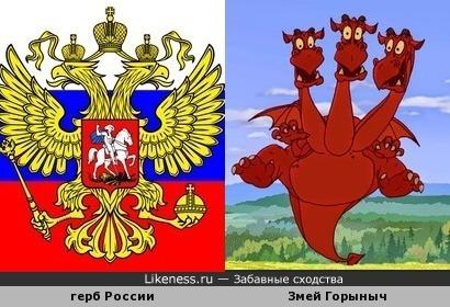 Вам не кажется, что на гербе России должно быть три головы? Ведь короны то три...