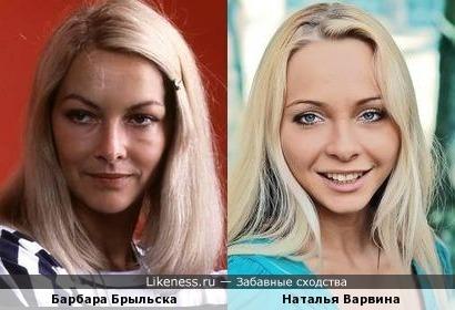 Варвина напоминает Барбару Брыльску.