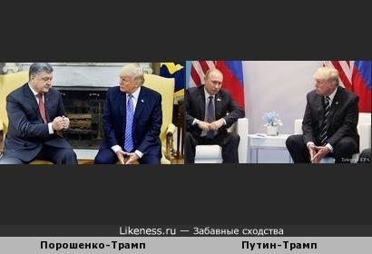 Трамп любит слева... или Ну всяко Петя первый, хто спорит? или А Трамп то ненастоящий, он статуя!