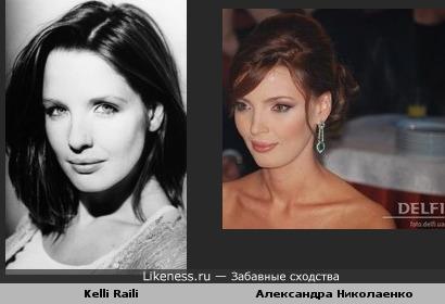 Актриса Келли Рейли похожа на модель Александру Николаенко