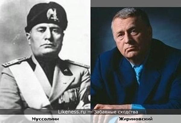 Жириновский похож на Муссолини