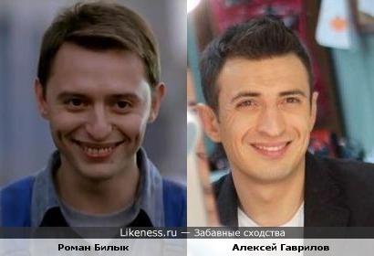 Роман Билык похож на Алексея Гаврилова