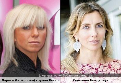 Участница гр. Восток Лариса Филиппова похожа на Светлану Бондарчук