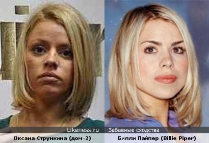 На этом фото участница Дома-2 Оксана Стрункина похожа на актрису Билли Пайпер (Доктор Кто)