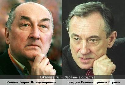 Борис Васильевич и Богдан Сильвестрович несомненно чем-то похожи друг на друга.