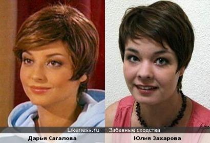 На этом фото Дарья Сагалова Похожа на Юлию Захарову