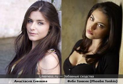 Анастасия Сиваева чем-то похожа на Фиби Тонкин (Рhoebe Тonkin)