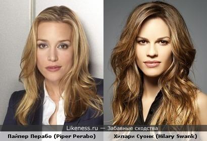 Пайпер Перабо (Piper Perabo) и Хилари Суонк (Hilary Swank) похожи.