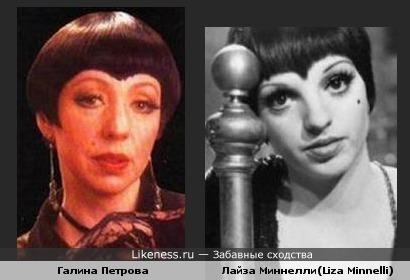 На этом фото Галина Петрова похожа на Лайзу Миннелли(Liza Minnelli)