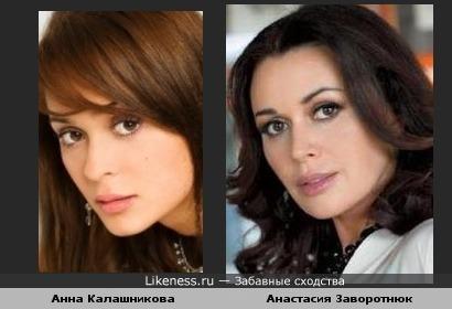 На этом фото Анна Калашникова похожа на Анастасию Заворотнюк