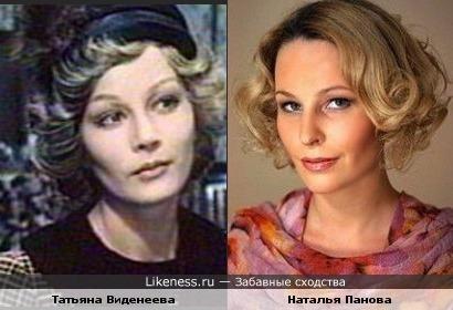 Татьяна Виденеева в молодости похожа на Наталью Панову