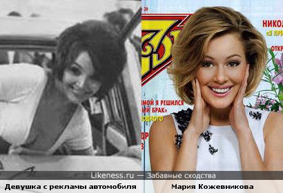 Девушка с рекламы автомобиля очень похожа на Марию Кожевникову