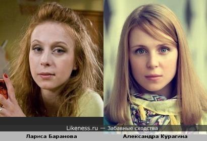 Чем-то они похожи...Лариса Баранова и Александра Курагина