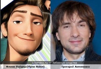 Мультяшный персонаж Флинн Райдер(Flynn Rider) похож на актера Григория Антипенко