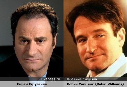 Семён Стругачёв безумно похож на моего самого любимого актера Робина Уильямса (Robin Williams)