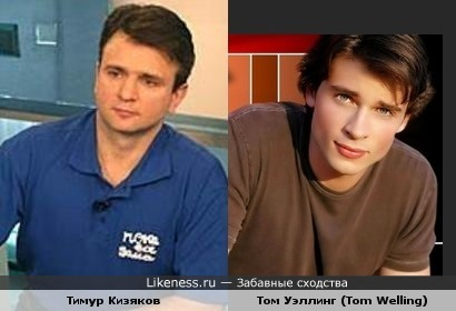 Чем-то похожи Тимут Кизяков и Том Уэллинг (Tom Welling)