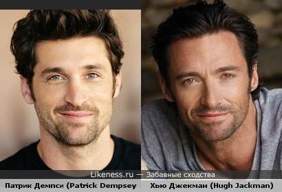 Патрик Демпси (Patrick Dempsey) очень похож на Хью Джекмана (Hugh Jackman)