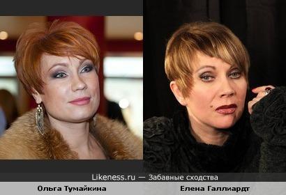 Ольга Тумайкина похожа на Елену Галлиардт
