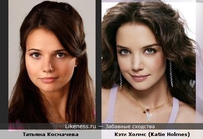 Татьяна Космачева похожа на Кэти Холмс (Katie Holmes)