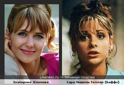 На этом фото Екатерина Климова напомнила мне героиню Сары Мишель Геллар(Sarah Michelle Gellar) - Баффи...