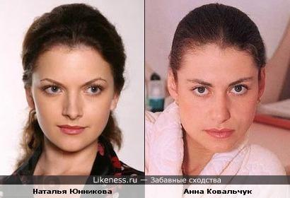 Наталья Юнникова и Анна Ковальчук похожи.