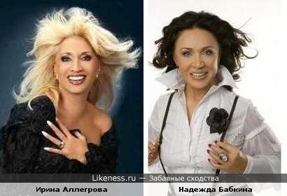 На этом фото Ирина Аллегрова похожа на Надежду Бабкину