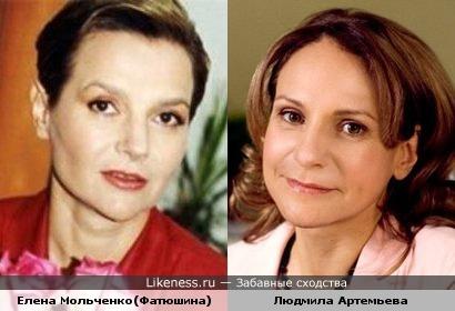 Елена Мольченко(Фатюшина) и Людмила Артемьева похожи