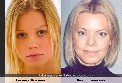 Евгения Осипова и Яна Поплавская похожи