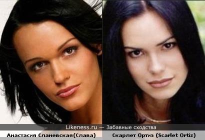 Анастасия Сланевская(Слава) и Скарлет Ортиз (Scarlet Ortiz) похожи