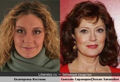Екатерина Кистень похожа на Сьюзан Сарандон(Susan Sarandon)