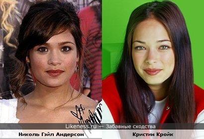 Николь Гэйл Андерсон (Nicole Gale Anderson) и Кристин Кройк (Kristin Kreuk) похожи.