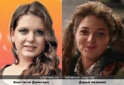 Анастасия Денисова и Дарья Иванова чем-то похожи, не так ли?