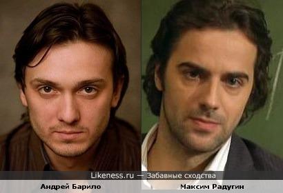 Андрей Барило чем-то похож на Максима Радугина, не так ли?