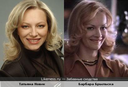 Татьяна Новик на этом фото похожа на Барбару Брыльска