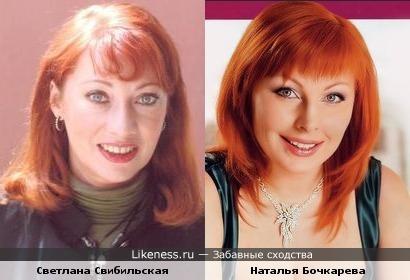 Светлана Свибильская похожа на Наталью Бочкареву