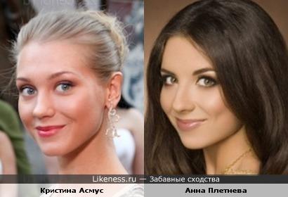 Кристина Асмус и Анна Плетнева