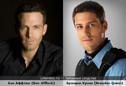Бэн Аффлек (Ben Affleck) и Брэндон Куинн (Brandon Quinn) похожи