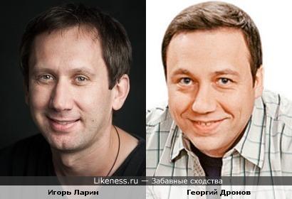 Игорь Ларин похож на Георгия Дронова