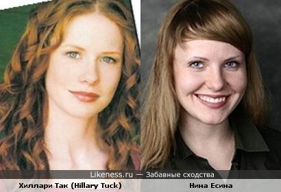 Хиллари Так (Hillary Tuck) и Нина Есина очень похожи