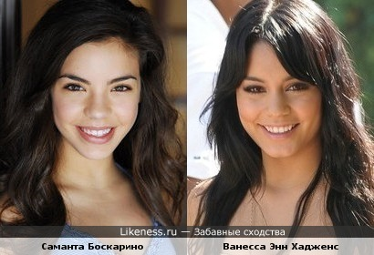 Саманта Боскарино(Samantha Boscarino) похожа на Ванессу Энн Хадженс (Vanessa Anne Hudgens)