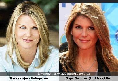 Дженнифер Робертсон (Jennifer Robertson) и Лори Лафлин (Lori Loughlin) очень похожи
