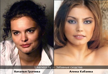 Наталья Грачева и Алина Кабаева похожи