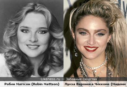 Робин Маттсон (Robin Mattson) очень похожа на Мадонну (Луиза Вероника Чикконе/Louise Veronica Ciccone)